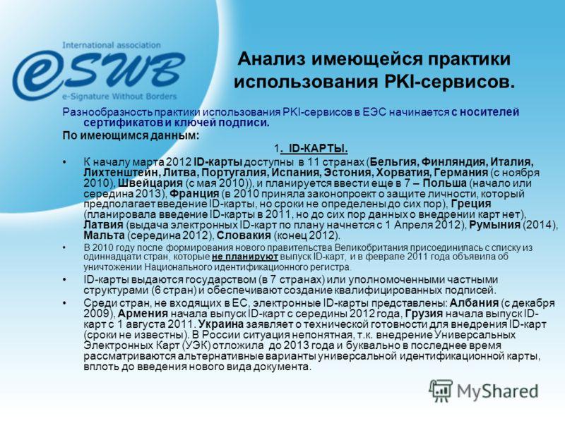 Анализ имеющейся практики использования PKI-сервисов. Разнообразность практики использования PKI-сервисов в ЕЭС начинается с носителей сертификатов и ключей подписи. По имеющимся данным: 1. ID-КАРТЫ. К началу марта 2012 ID-карты доступны в 11 странах