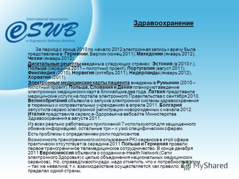 Здравоохранение За период с конца 2010 по начало 2012 электронная запись к врачу была представлена в: Германии, Берлин (конец 2011), Македонии (январь 2012), Чехии (январь 2012). Дигитальные рецепты введены в следующих странах: Эстония (в 2010 г.), П