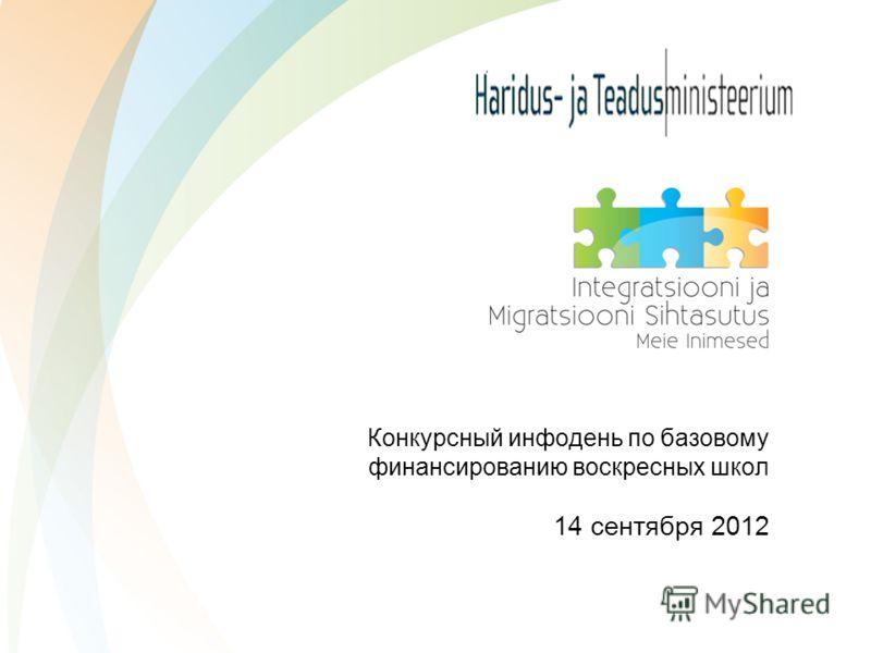 Конкурсный инфодень по базовому финансированию воскресных школ 14 сентября 2012