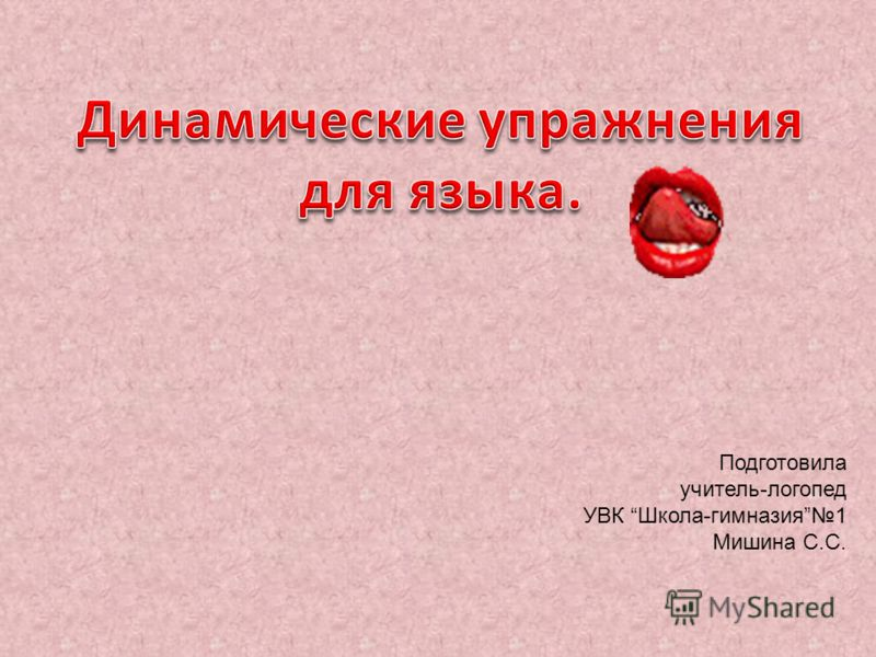 Подготовила учитель-логопед УВК Школа-гимназия1 Мишина С.С.