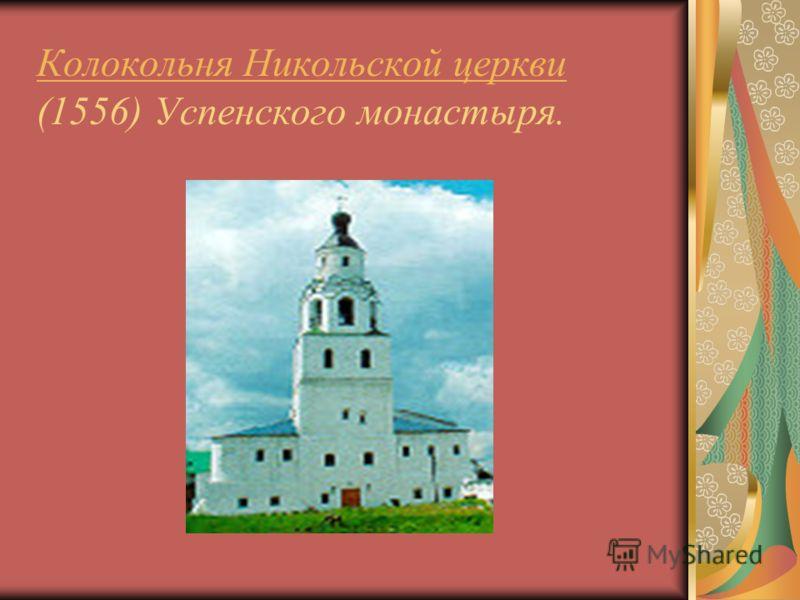 Колокольня Никольской церкви Колокольня Никольской церкви (1556) Успенского монастыря.