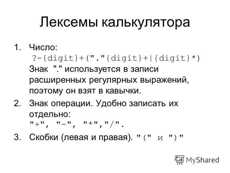 Лексемы калькулятора 1.Число: ?-{digit}+(