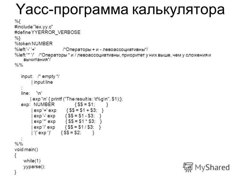 Yacc-программа калькулятора %{ #include