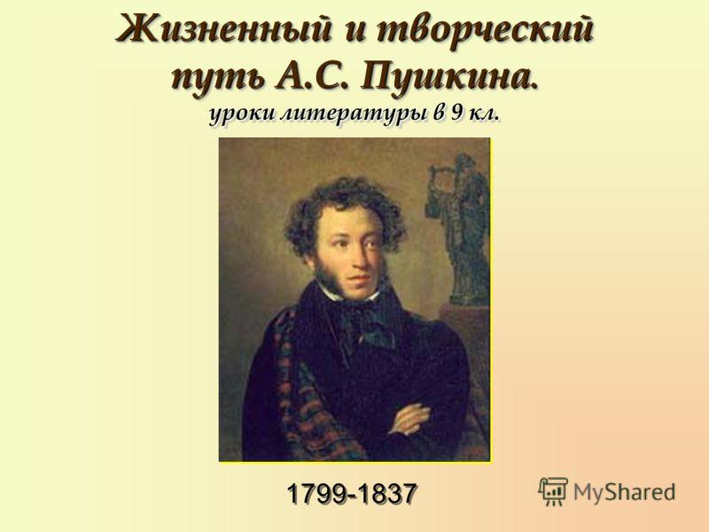 Творческий путь пушкина реферат 7049