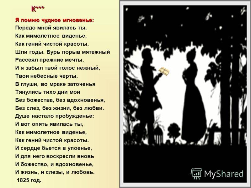 Стих пушкина ты помнишь чудное мгновение