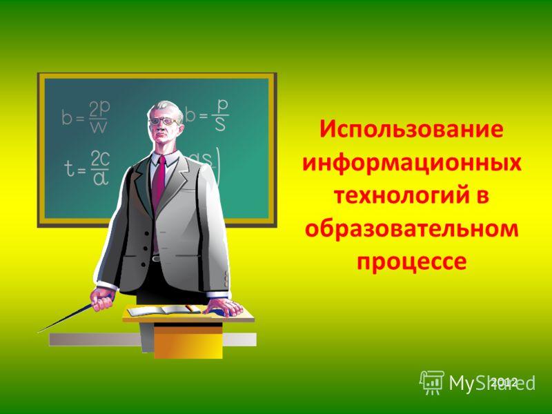 Использование информационных технологий в образовательном процессе 2012