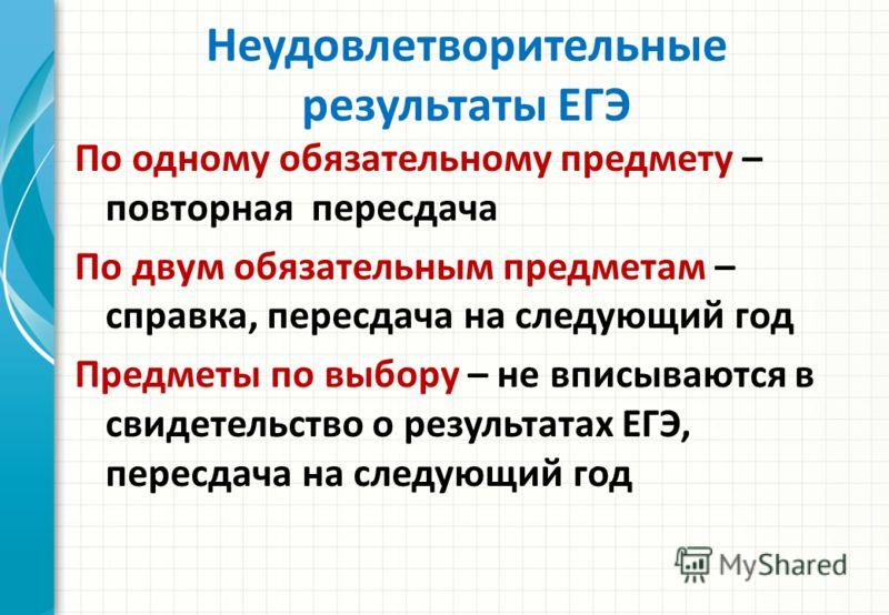 Аттестат о среднем (полном) общем образовании Основание для выдачи – удовлетворительные результаты ГИА по русскому языку и математике Что ставится – итоговые отметки (среднее арифметическое годовых за 10 и 11 классы): - по каждому общеобразовательном