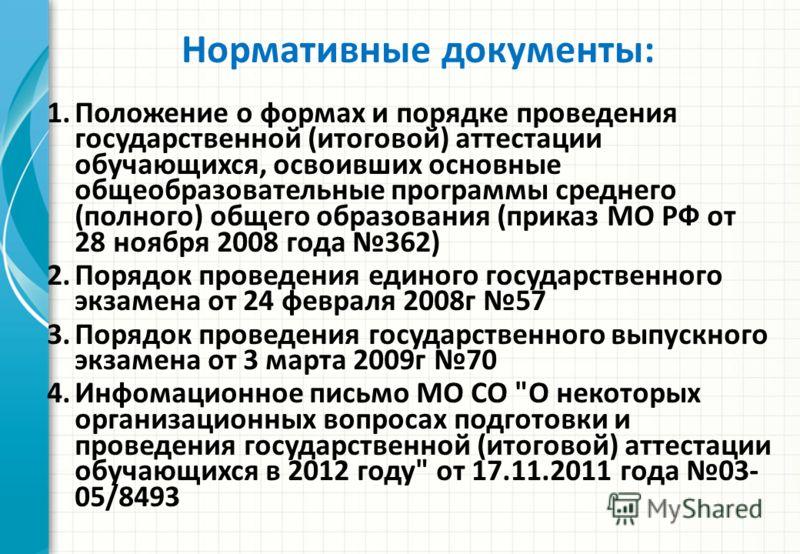 Г ОСУДАРСТВЕННАЯ ИТОГОВАЯ АТТЕСТАЦИЯ (ГИА) 11 класс 2011 - 2012 учебный год