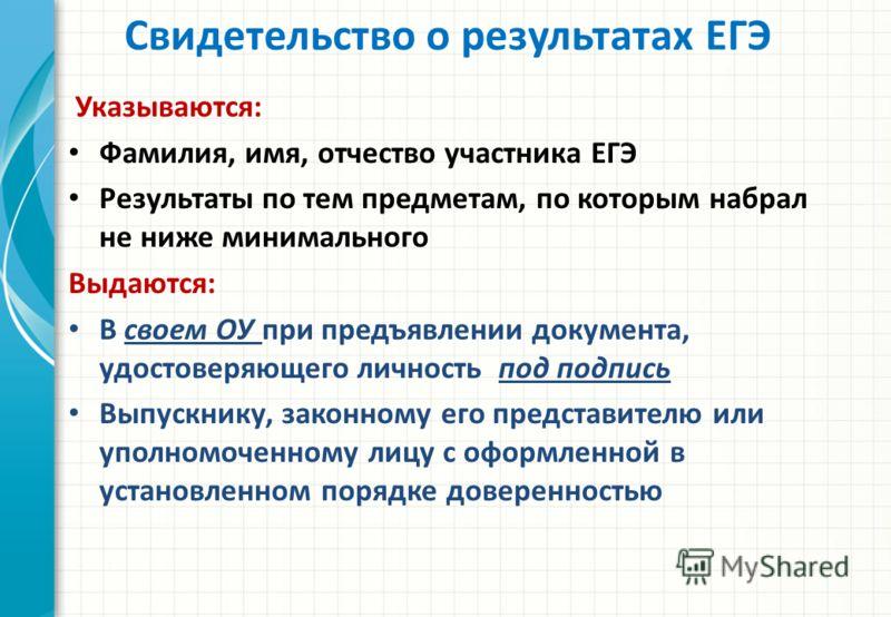 Свидетельство о результатах ЕГЭ Срок действия: до 31 декабря года, следующего за годом получения