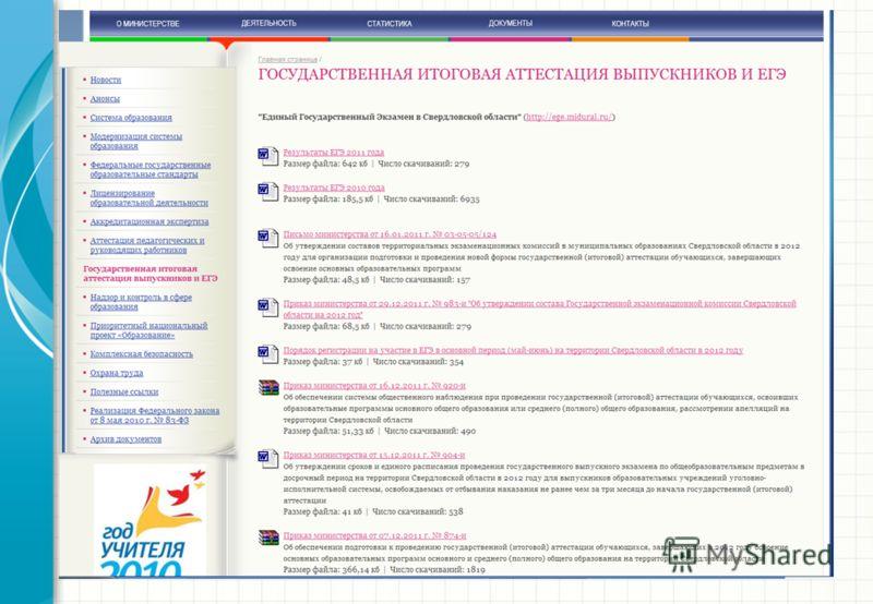 www.minobraz.ru