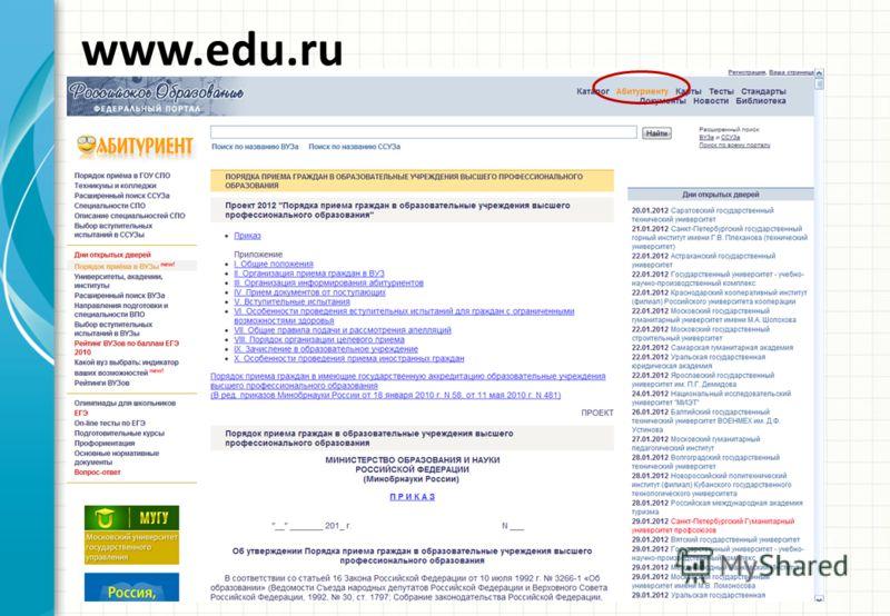 www.ege.edu.ru ГИА - 11 класс 2009-2010 учебный год