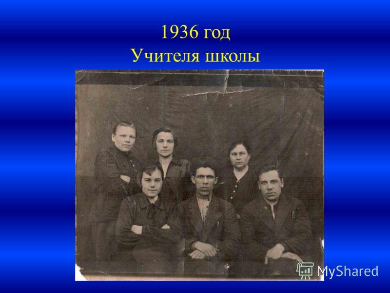 1936 год Учителя школы