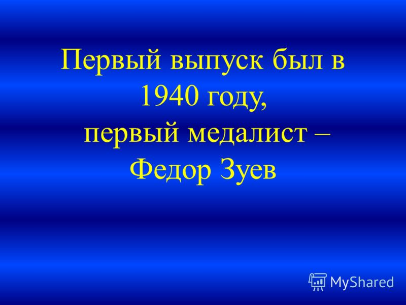 Первый выпуск был в 1940 году, первый медалист – Федор Зуев