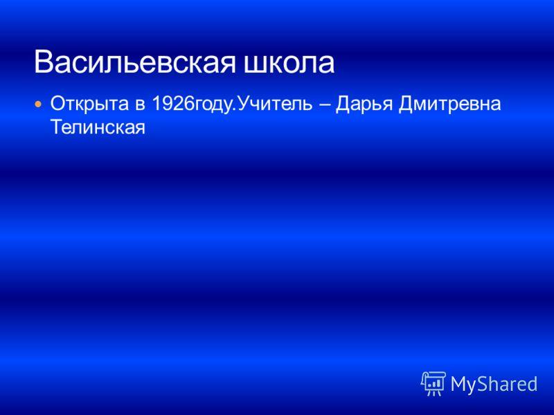 Открыта в 1926году.Учитель – Дарья Дмитревна Телинская
