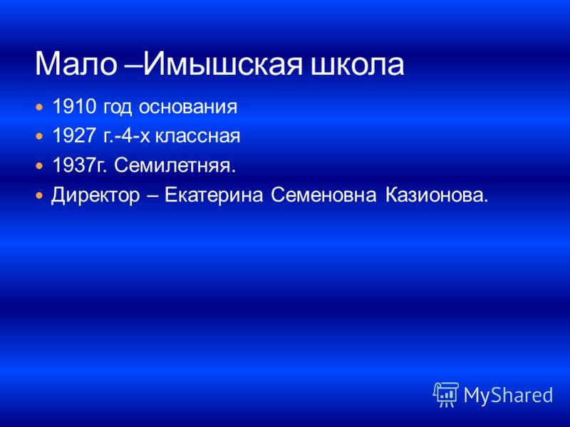 1910 год основания 1927 г.-4-х классная 1937г. Семилетняя. Директор – Екатерина Семеновна Казионова.