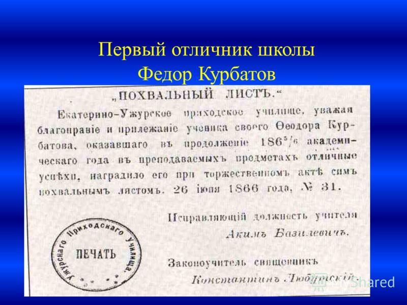 Первый отличник школы Федор Курбатов