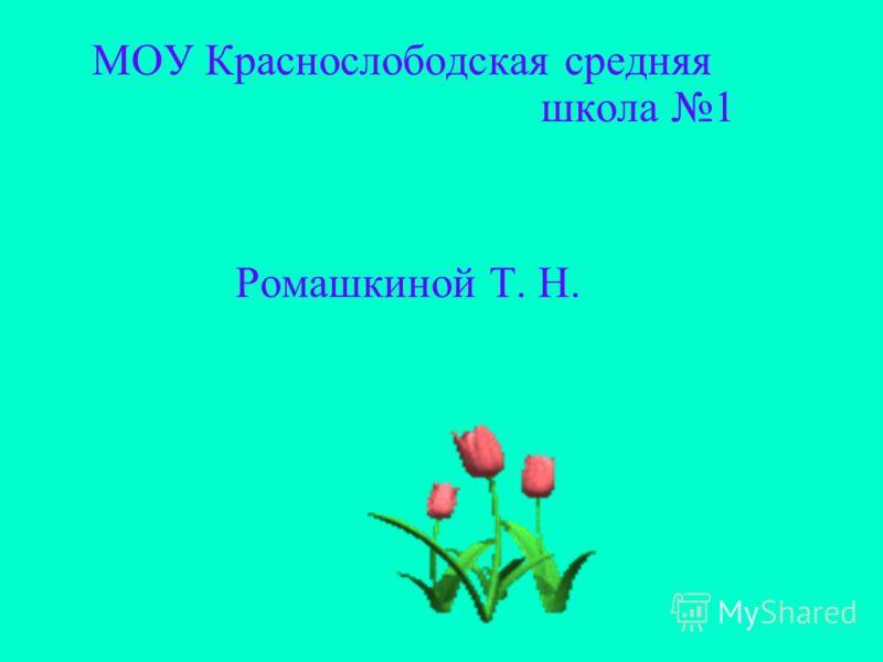 МОУ Краснослободская средняя школа 1 Ромашкиной Т. Н.