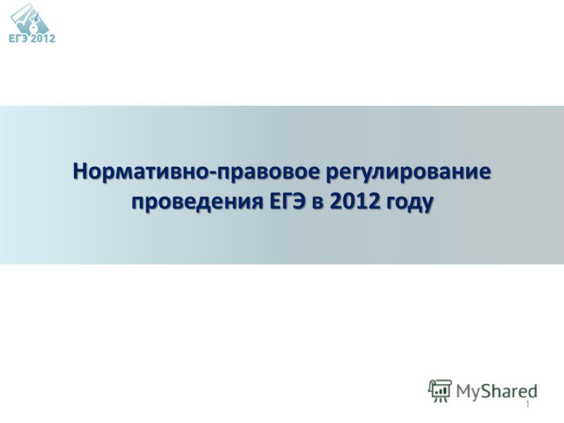 1 Нормативно-правовое регулирование проведения ЕГЭ в 2012 году