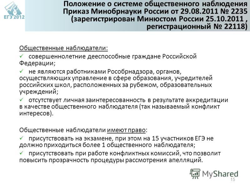 Общественные наблюдатели: совершеннолетние дееспособные граждане Российской Федерации; не являются работниками Рособрнадзора, органов, осуществляющих управление в сфере образования, учредителей российских школ, расположенных за рубежом, образовательн