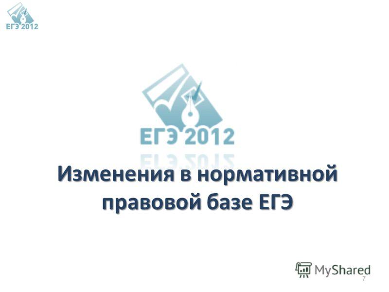Изменения в нормативной правовой базе ЕГЭ 7
