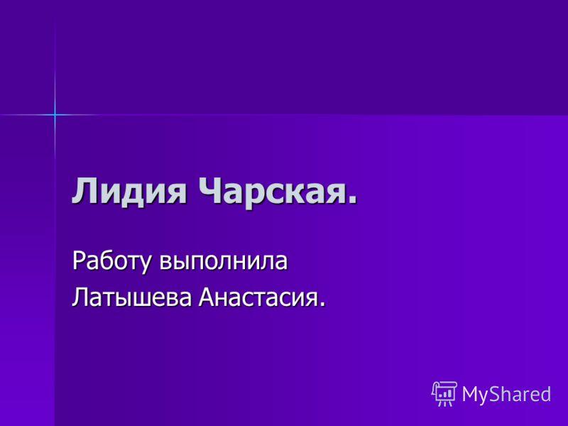 Лидия Чарская. Работу выполнила Латышева Анастасия.