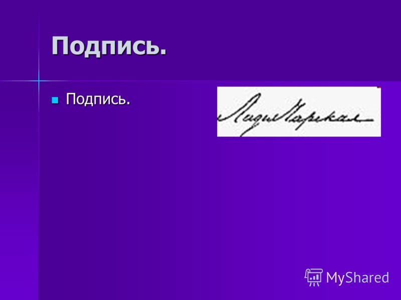 Подпись. Подпись. Подпись.