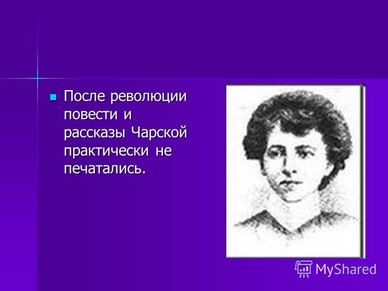 После революции повести и рассказы Чарской практически не печатались. После революции повести и рассказы Чарской практически не печатались.