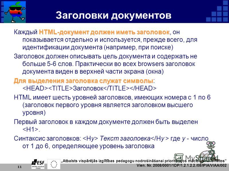 Atbalsts vispārējās izglītības pedagogu nodrošināšanai prioritārajos mācību priekšmetos Vien. Nr. 2008/0001/1DP/1.2.1.2.2./08/IPIA/VIAA/002 11 Заголовки документов HTML-документ должен иметь заголовок Каждый HTML-документ должен иметь заголовок, он п