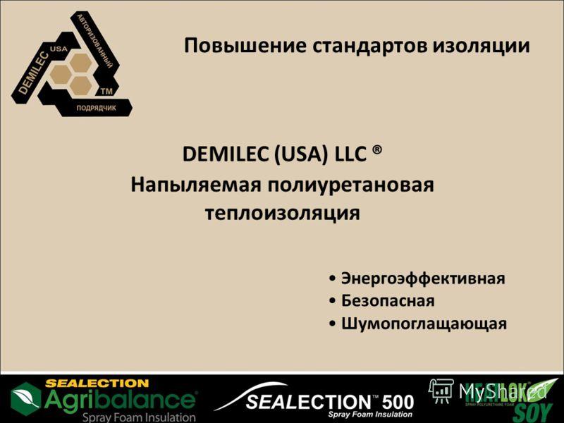Повышение стандартов изоляции DEMILEC (USA) LLC ® Напыляемая полиуретановая теплоизоляция Энергоэффективная Безопасная Шумопоглащающая