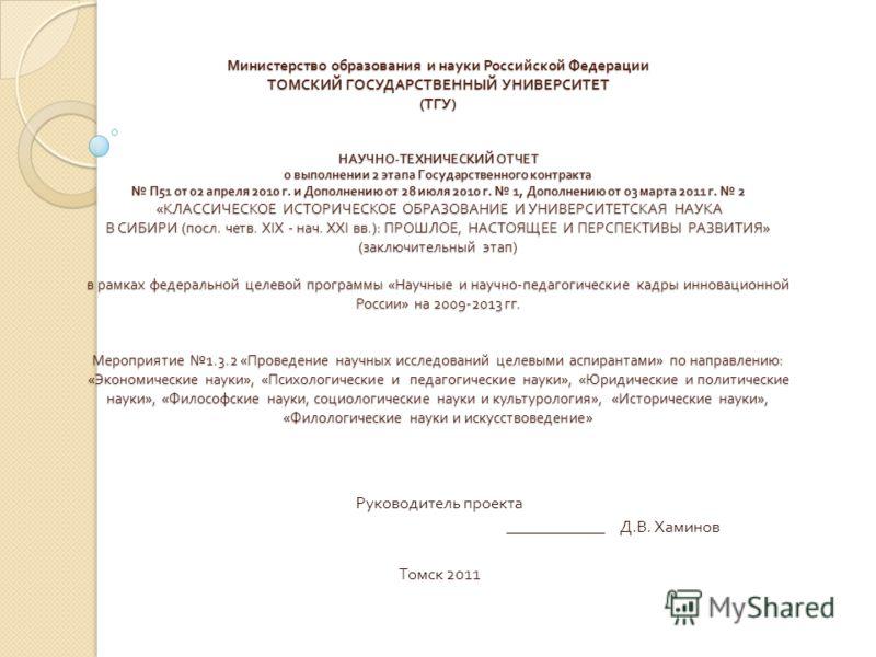 Министерство образования и науки Российской Федерации ТОМСКИЙ ГОСУДАРСТВЕННЫЙ УНИВЕРСИТЕТ ( ТГУ ) НАУЧНО - ТЕХНИЧЕСКИЙ ОТЧЕТ о выполнении 2 этапа Государственного контракта П 51 от 02 апреля 2010 г. и Дополнению от 28 июля 2010 г. 1, Дополнению от 03