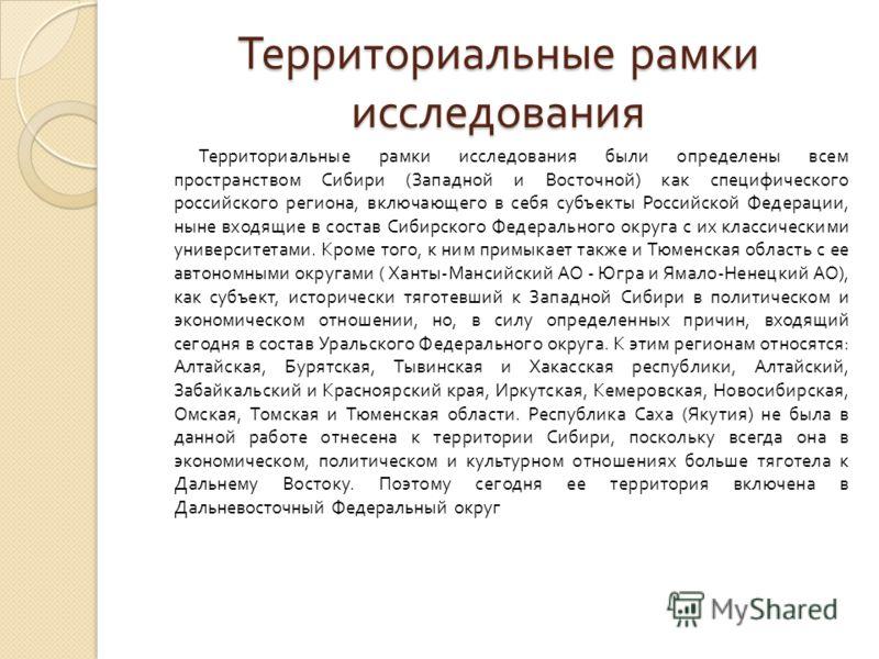 Территориальные рамки исследования Территориальные рамки исследования были определены всем пространством Сибири ( Западной и Восточной ) как специфического российского региона, включающего в себя субъекты Российской Федерации, ныне входящие в состав