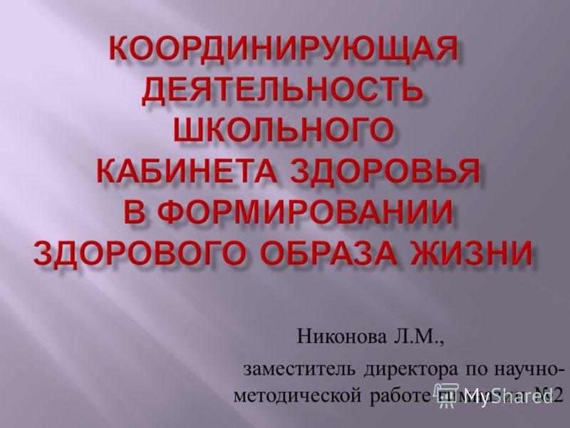 Никонова Л. М., заместитель директора по научно - методической работе гимназии 2