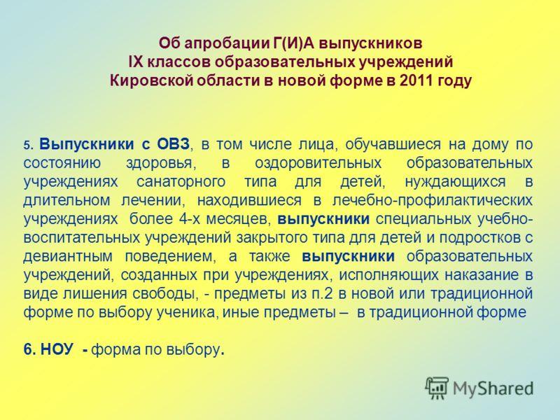 Об апробации Г(И)А выпускников IX классов образовательных учреждений Кировской области в новой форме в 2011 году 5. Выпускники с ОВЗ, в том числе лица, обучавшиеся на дому по состоянию здоровья, в оздоровительных образовательных учреждениях санаторно