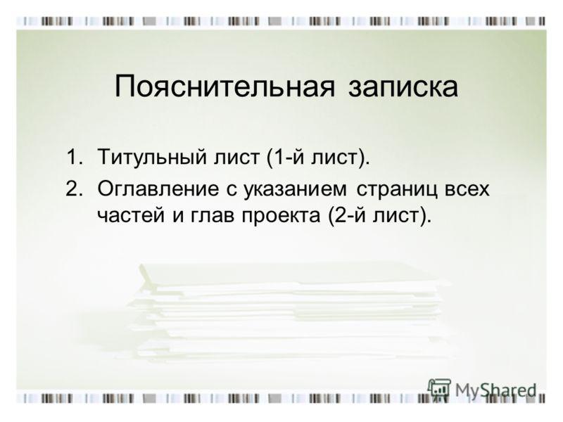 Пояснительная записка 1.Титульный лист (1-й лист). 2.Оглавление с указанием страниц всех частей и глав проекта (2-й лист).
