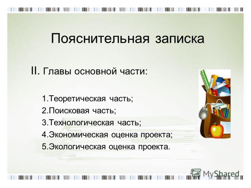 Пояснительная записка II. Главы основной части: 1.Теоретическая часть; 2.Поисковая часть; 3.Технологическая часть; 4.Экономическая оценка проекта; 5.Экологическая оценка проекта.