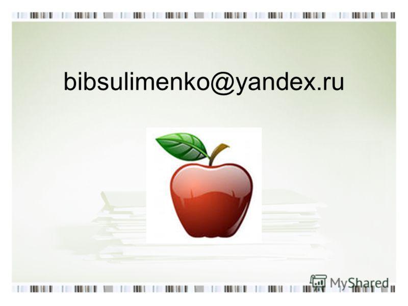 bibsulimenko@yandex.ru