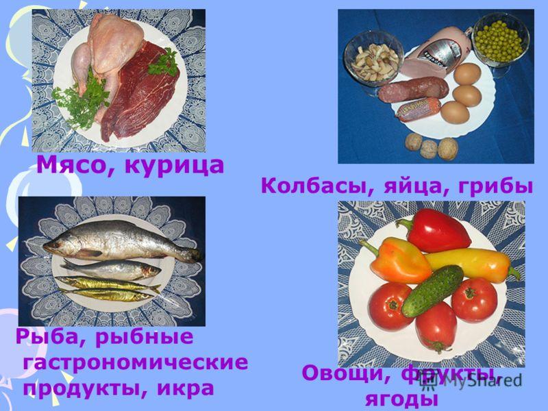 Мясо, курица Рыба, рыбные гастрономические продукты, икра Колбасы, яйца, грибы Овощи, фрукты, ягоды