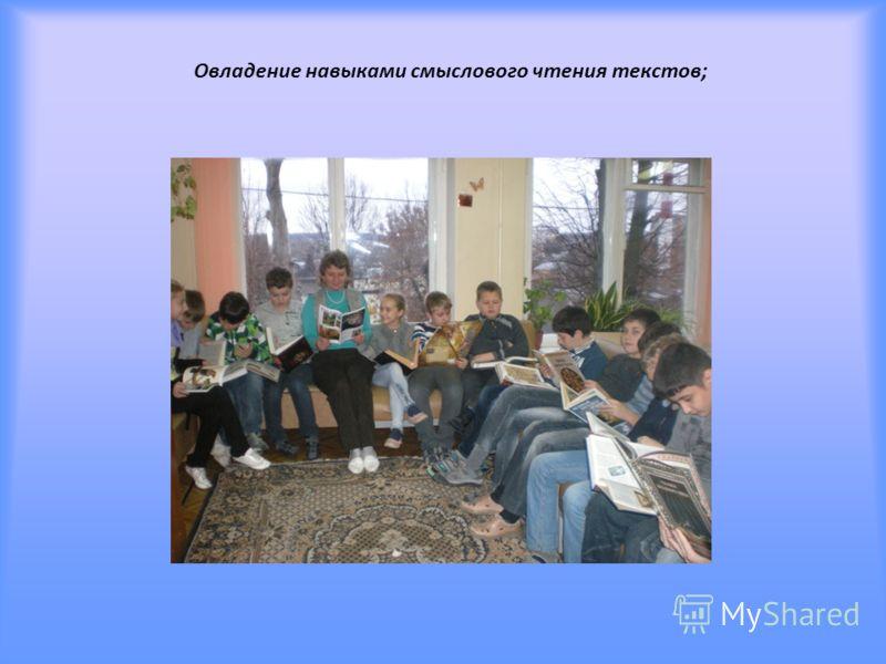 Овладение навыками смыслового чтения текстов;