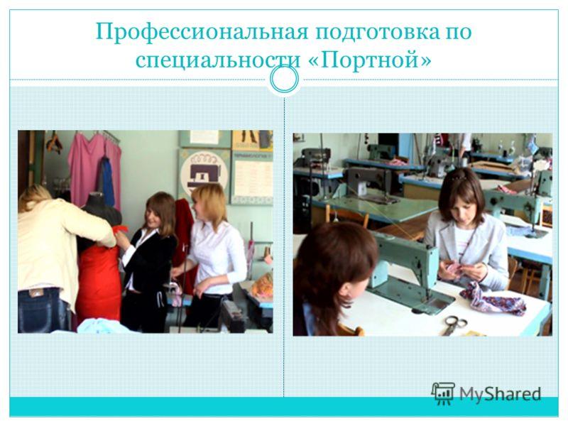 Профессиональная подготовка по специальности «Портной»