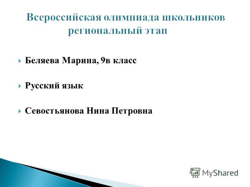 Беляева Марина, 9в класс Русский язык Севостьянова Нина Петровна