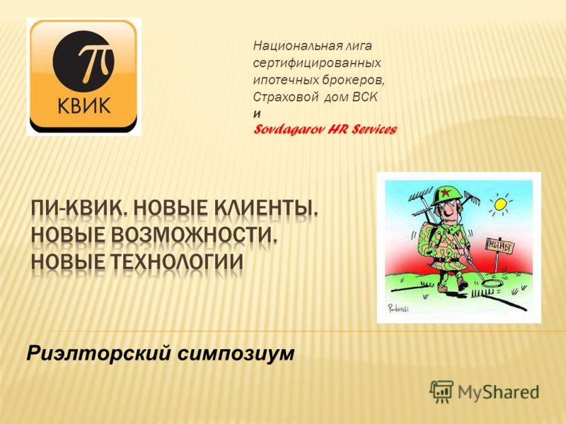Национальная лига сертифицированных ипотечных брокеров, Страховой дом ВСК и Sovdagarov HR Services Риэлторский симпозиум