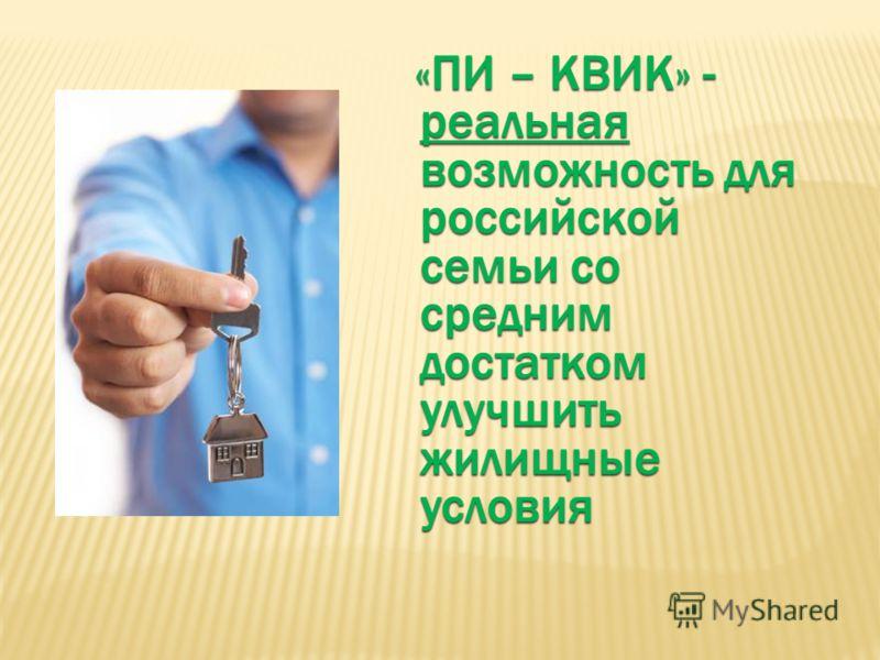 «ПИ – КВИК» - реальная возможность для российской семьи со средним достатком улучшить жилищные условия