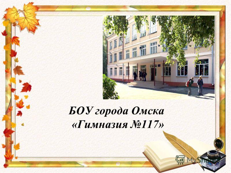 БОУ города Омска «Гимназия 117»
