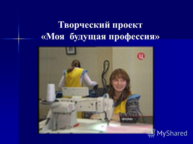 Творческий проект «Моя будущая профессия»