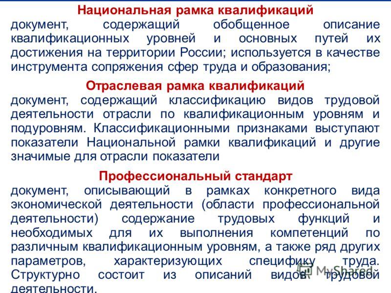 Национальная рамка квалификаций документ, содержащий обобщенное описание квалификационных уровней и основных путей их достижения на территории России; используется в качестве инструмента сопряжения сфер труда и образования; Отраслевая рамка квалифика