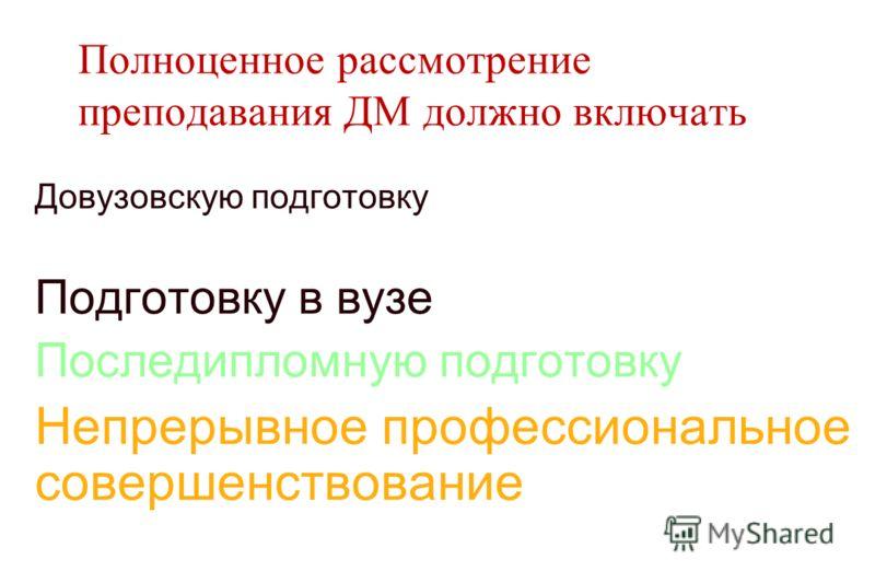 Полноценное рассмотрение преподавания ДМ должно включать Довузовскую подготовку Подготовку в вузе Последипломную подготовку Непрерывное профессиональное совершенствование