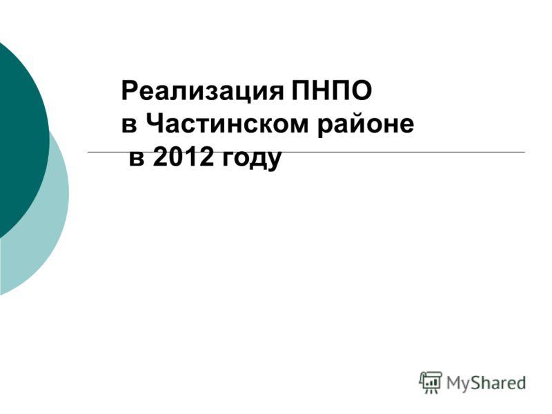 Реализация ПНПО в Частинском районе в 2012 году