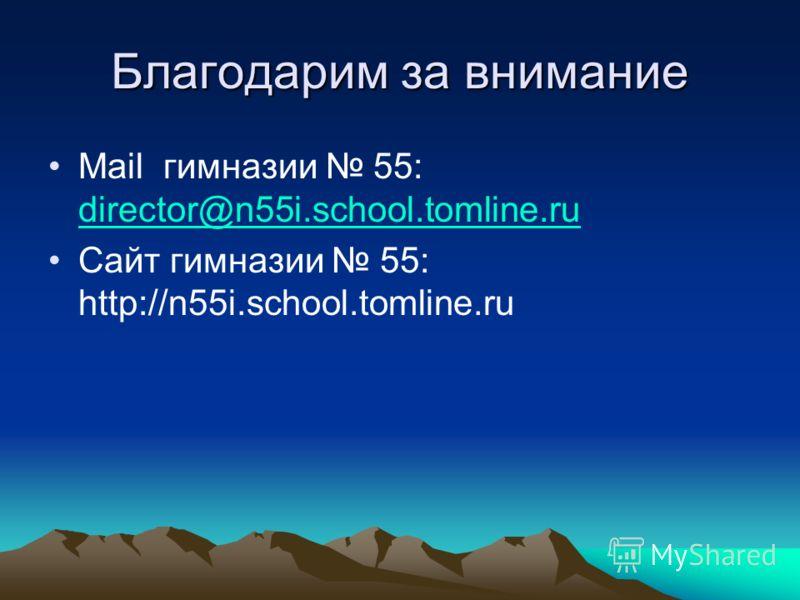 Благодарим за внимание Mail гимназии 55: director@n55i.school.tomline.ru director@n55i.school.tomline.ru Сайт гимназии 55: http://n55i.school.tomline.ru