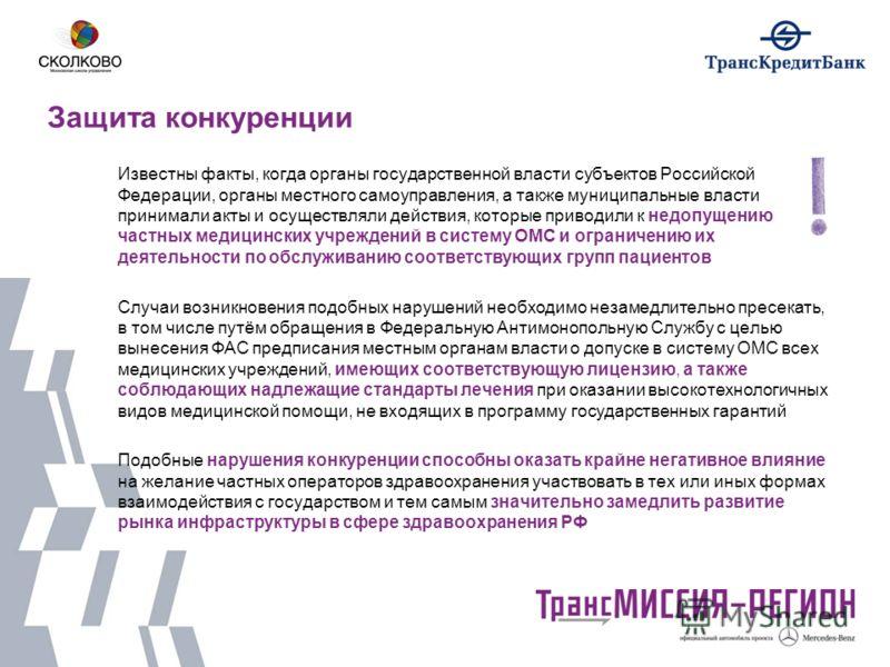 Защита конкуренции Известны факты, когда органы государственной власти субъектов Российской Федерации, органы местного самоуправления, а также муниципальные власти принимали акты и осуществляли действия, которые приводили к недопущению частных медици