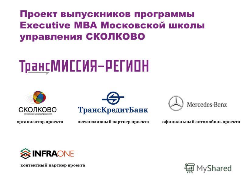 Проект выпускников программы Executive MBA Московской школы управления СКОЛКОВО организатор проектаэксклюзивный партнер проектаофициальный автомобиль проекта контентный партнер проекта